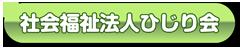社会福祉法人ひじり会