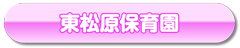 東松原保育園